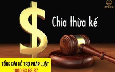 Nhờ luật sư khởi kiện chia tài sản thừa kế?